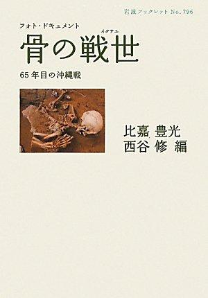 フォト・ドキュメント 骨の戦世(イクサユ)――65年目の沖縄戦 (岩波ブックレット)