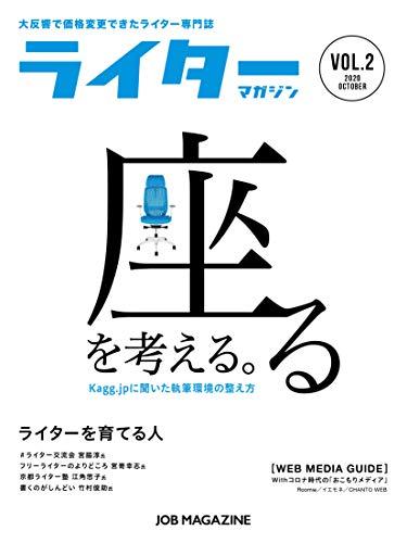 ライターマガジン Vol.2 2020年10月号 (JOB MAGAZINE)の詳細を見る