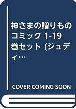 神さまの贈りもの コミック 1-19巻セット (ジュディーコミックス)