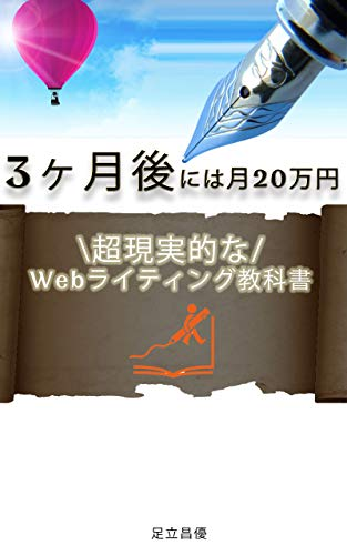 3ヶ月後には月20万円【超現実的なWebライティング教科書】