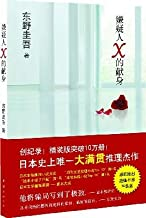 The Devotion of the Suspect X (Chinese Edition)
