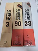 コレクターの方に全3巻揃 長嶋茂雄 21世紀への伝説史 背番号3の時代 背番号90の時代 背番号33の時代 VIDEO&BOOKミスタージャイアンツ 永久に不滅 ヒーロー