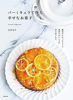 [吉川 文子]のバーミキュラで作る幸せなお菓子