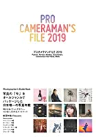 プロカメラマンFILE 2019