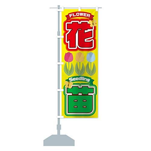 花苗 のぼり旗 サイズ選べます(ショート60x150cm 左チチ)