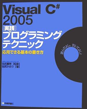 Visual C# 2005 [実践]プログラミングテクニック 応用できる基本の書き方