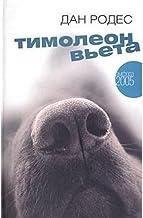 Timoleon V'eta. Sentimental'noe puteshestvie / Temoleon Vieta Come Home: A Sentimental Journey