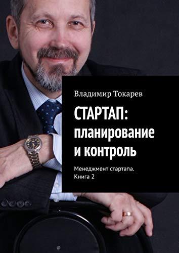 СТАРТАП: планирование иконтроль: Менеджмент стартапа. Книга 2 (Russian Edition)