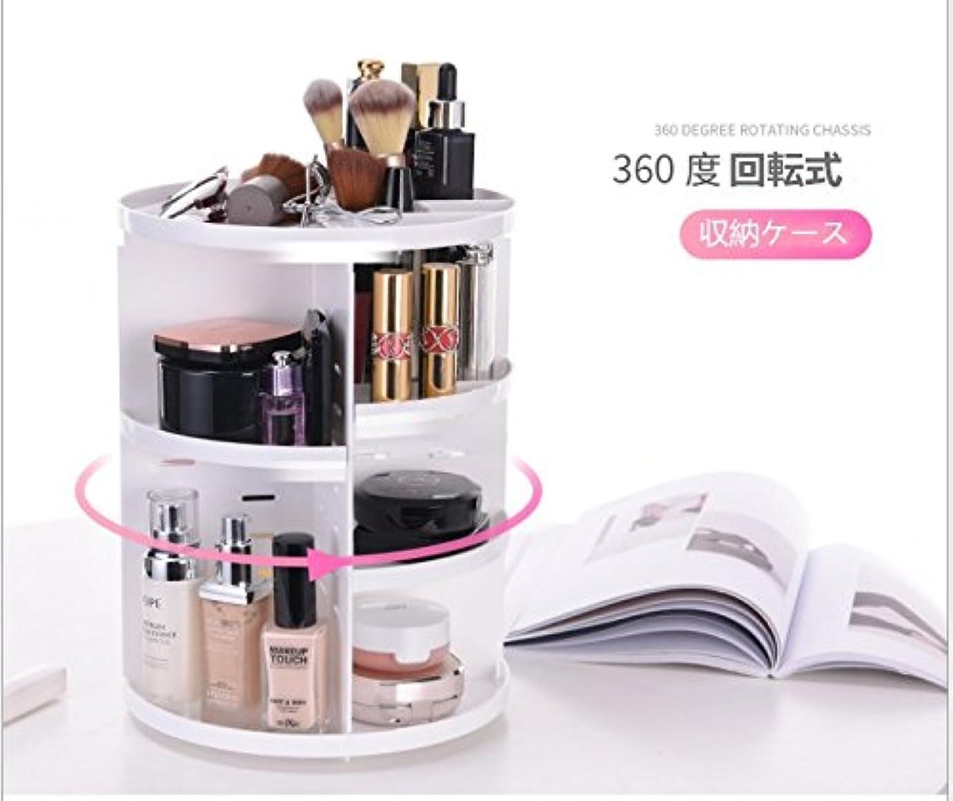 ささいなノベルティピアニストコスメ収納ボックス 化粧品収納ボックス メイクボックス 360度回転式 高さ調節可能 日本語説明書付き ホワイト