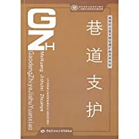 Roadway national vocational education planning materials vocational and technical colleges coal technology majors(Chinese Edition)