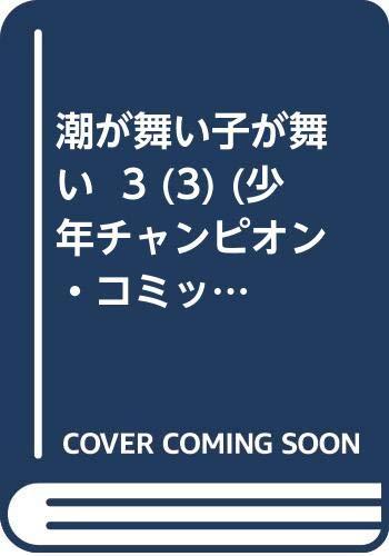 潮が舞い子が舞い 3 (3) (少年チャンピオン・コミックス)