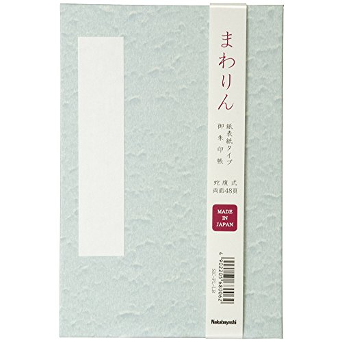 ナカバヤシ まわりん 御朱印帳 紙クロスタイプ 大判 さざなみ 68006