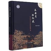 长安月 洛阳花 —日本古代文学中的中国都城景观*