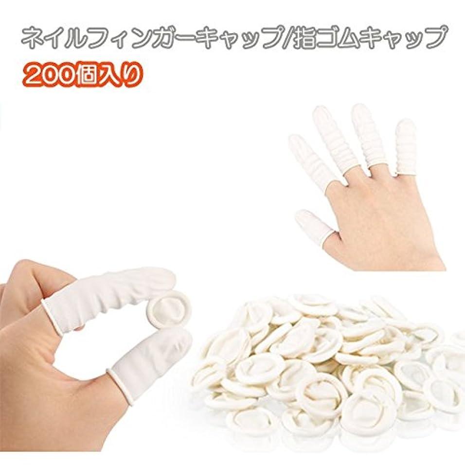 悲しい告白ディベートネイルフィンガーキャップ☆ジェルネイルオフ用【200個入り】 (M200)