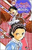 焼きたて!!ジャぱん 16 (少年サンデーコミックス)