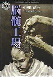 脳髄工場 (角川ホラー文庫)