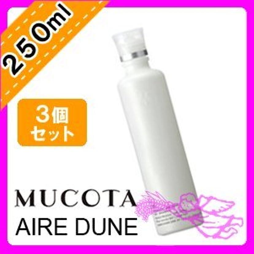 ウィスキー愛情深い粉砕するムコタ アイレ デューン EX シャンプー 250ml × 3個 セット ゴワつく髪、広がりやすい髪用 MUCOTA AIRE DUNE