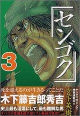 センゴク(3) (ヤンマガKCスペシャル)