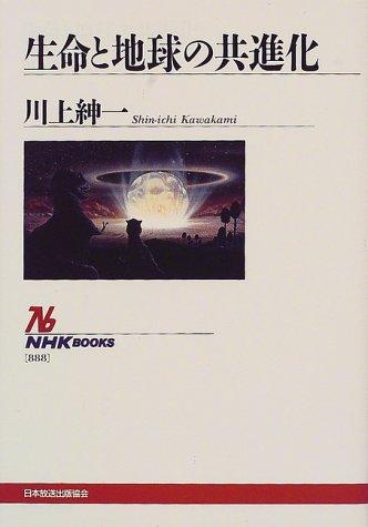 生命と地球の共進化 (NHKブックス)