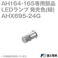 富士電機 AHX695-24G LEDランプ 発光色(緑) AH164・AH165専用部品 NN