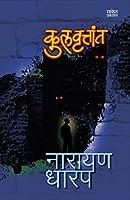 Kulvruttant - Marathi