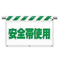 341-79 風抜けメッシュ標識 安全帯使用