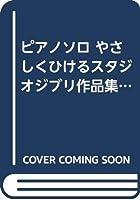 ピアノソロ やさしくひけるスタジオジブリ作品集 アニメサウンドトラック