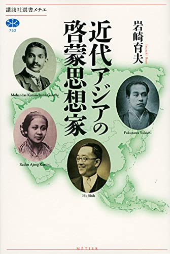 近代アジアの啓蒙思想家 (講談社選書メチエ)