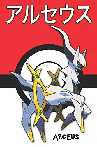 Arceus: アルセウス Pokemon Lined Journal Notebook