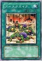 遊戯王シングルカード アースクエイク ノーマル dt03-jp041