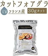 東京468食材 【冷凍】 フォアグラ カナール カット 【約30gサイズ】<フランス ロワール> 【1P=約1kg】