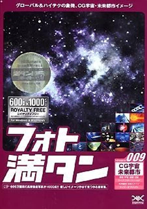 分離踏みつけ指令フォト満タン 009 CG宇宙?未来都市