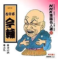 NHK落語名人選 (30) : 五代目 古今亭今輔