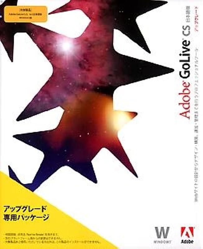 厄介な独裁ウェイトレスAdobe GoLive CS 日本語版 Windows版 アップグレード版