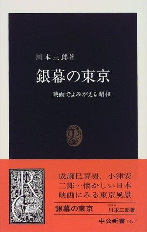 銀幕の東京―映画でよみがえる昭和 (中公新書)
