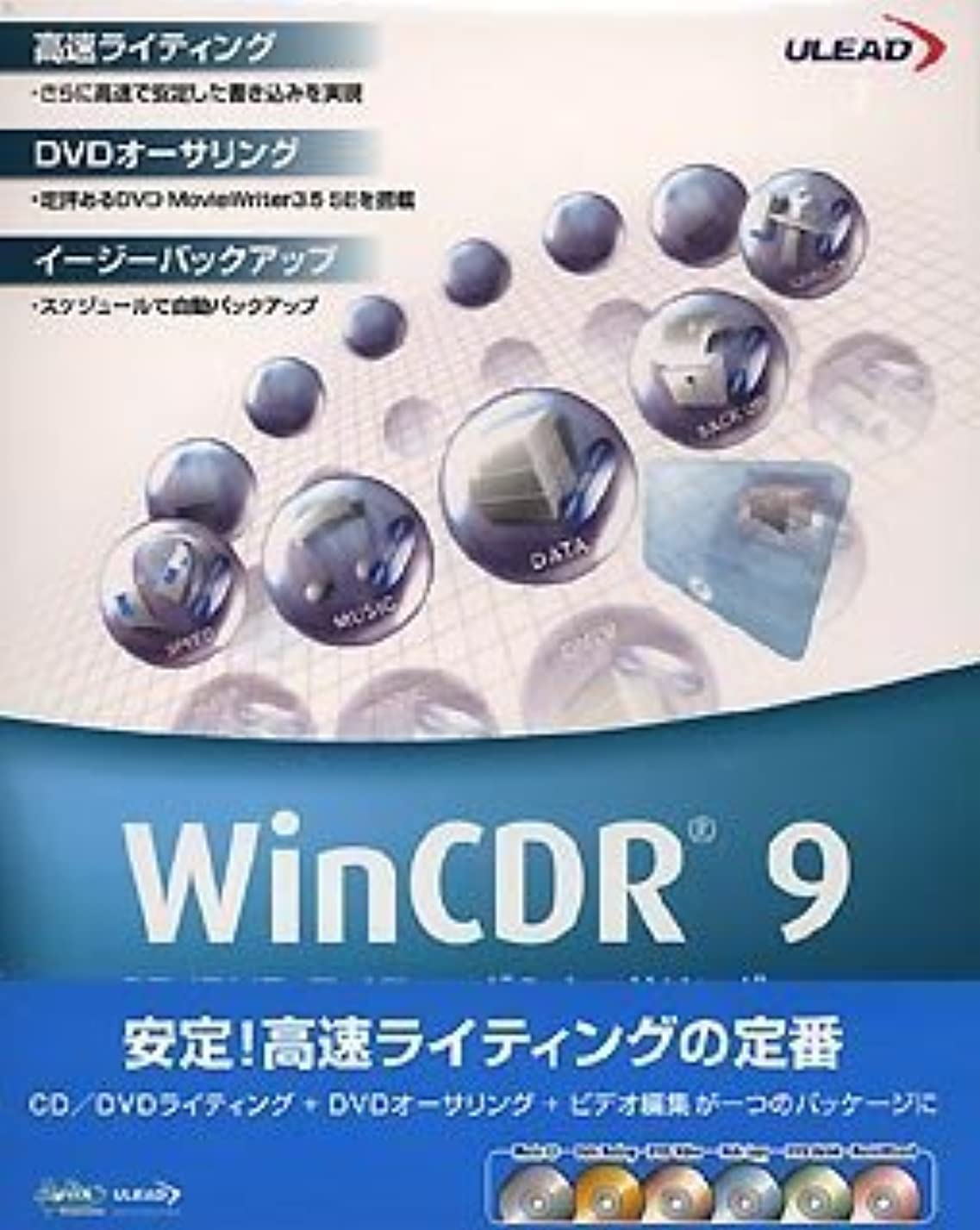 どれでも偽物残るWinCDR 9 通常版