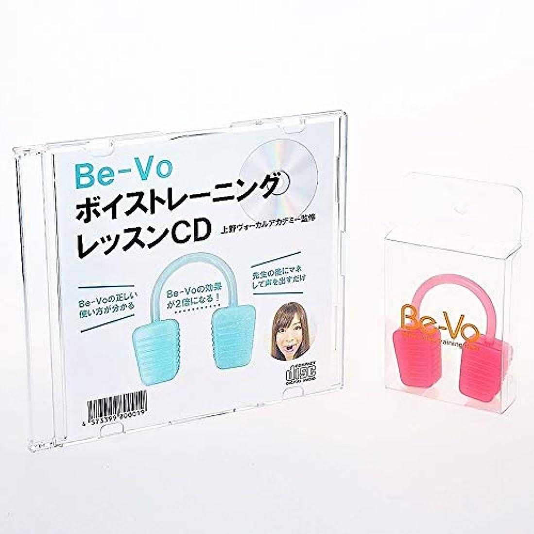 実際代名詞写真撮影Be-Vo CD セット ピンク|ボイストレーニング器具Be-Vo(ビーボ)+Be-VoボイストレーニングレッスンCD2点セット