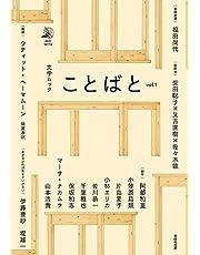 文学ムック ことばと vol.1