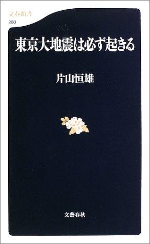 東京大地震は必ず起きる (文春新書)の詳細を見る