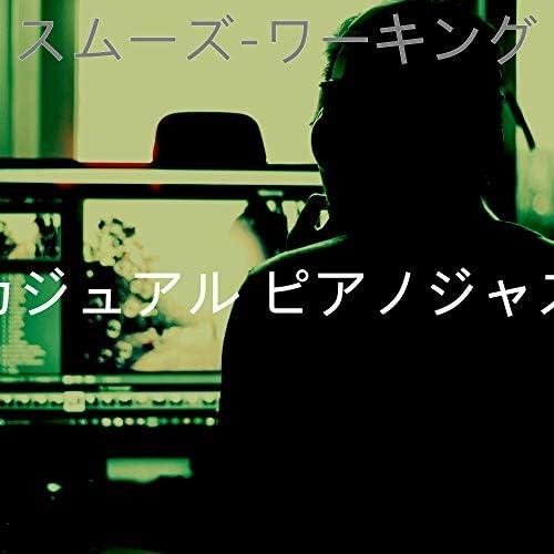 カジュアル ピアノジャズ