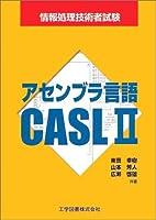 アセンブラ言語CASL2―情報処理技術者試験