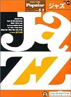 エレクトーン5~3級 ポピュラーシリーズ(31) ジャズ (エレクトーンポピュラー・シリーズ)