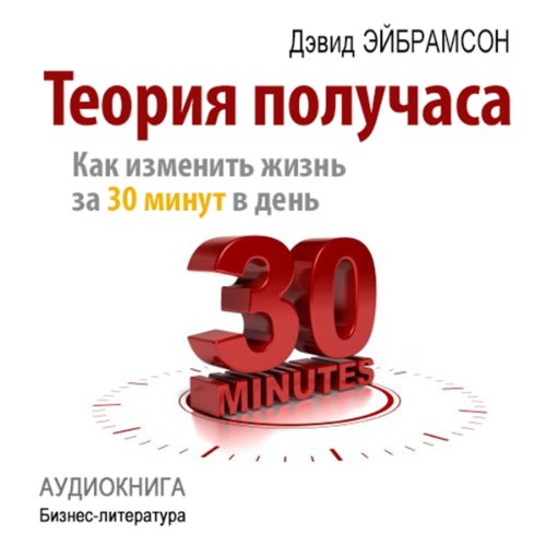 Half an Hour Theory: How to Get Everything for 30 Minutes a Day [Russian Edition] cover art