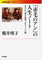 「赤毛のアン」の人生ノート――あなたの夢が実現できる7つの鍵 (岩波現代文庫)