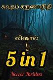 விஷால் in 5 in 1 Vishal in 5 in 1: Horror Thrillers (Tamil Edition)