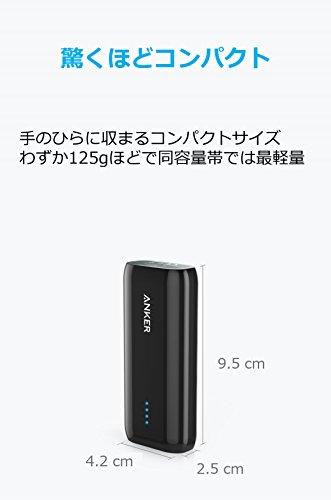 ANKER(アンカー)『AstroE1(アストロ・イーワン)5200mAh(A12110)』