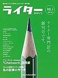 ライターマガジン Vol.1 2020年7月号 (JOB MAGAZINE)