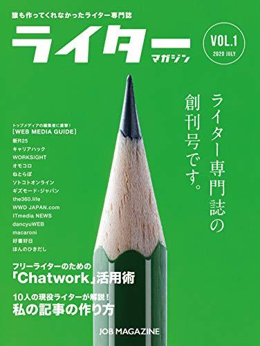 ライターマガジン Vol.1 2020年7月号 (JOB MAGAZINE)の詳細を見る