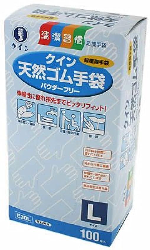 伝統的フェミニンちっちゃいクイン 天然ゴム手袋(パウダーフリー) L100枚