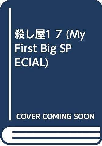 殺し屋1 7 (My First Big SPECIAL)